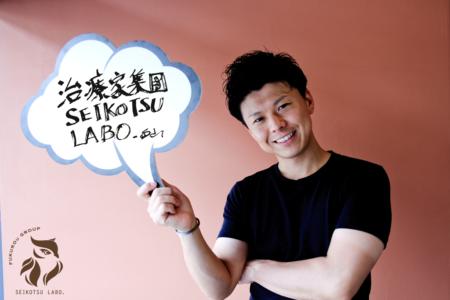 盛岡市南大通に!!盛岡整骨院 SEIKOTSU LABO.06/01OPEN!!